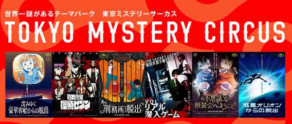 TOKYO MYSTERY CIRCUS(東京ミステリーサーカス)