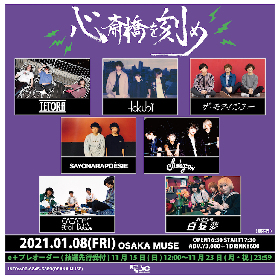 TETORA、ザ・モアイズユー、climbgrow、Hakubi、さよならポエジーら7組が出演『心斎橋を刻め』