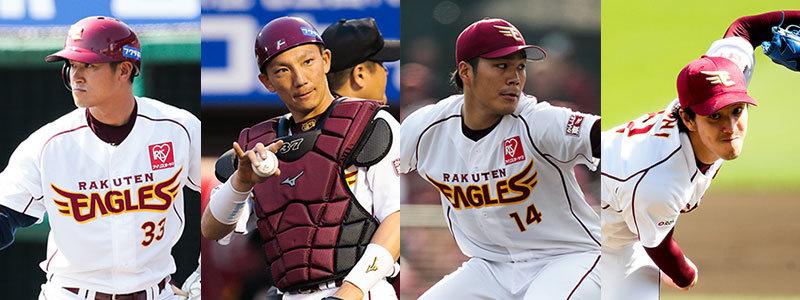 左から銀次内野手、嶋基宏捕手、則本昂大投手、岸孝之投手 (C)Rakuten Eagles