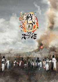 『イケメン戦国◆時をかける恋』舞台化第七弾の上演が決定 キャスト&ティザービジュアルが公開