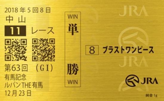 抽選で1名に当たる「純金製黄金馬券64枚セット」
