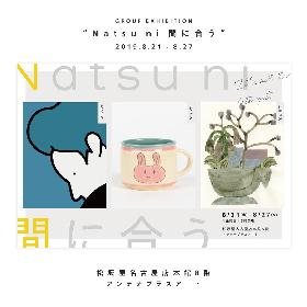 3名の個性豊かな若手アーティストによるグループ展『Natsu ni 間に合う』