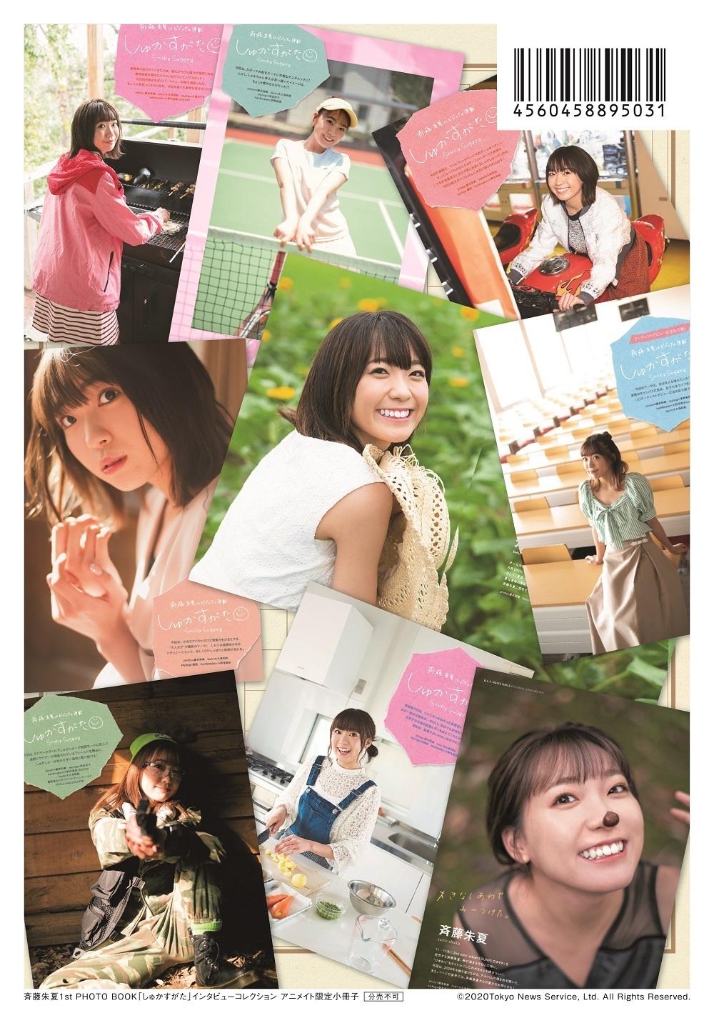 斉藤朱夏1st PHOTO BOOK「しゅかすがた」アニメイト限定小冊子