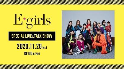 E-girls、一夜限りのスペシャルLIVE&TALKショーの配信が決定