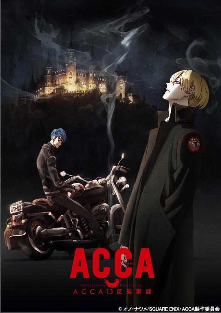 『ACCA(アッカ)13区監察課』キービジュアル ©オノ・ナツメ/SQUARE ENIX・ACCA製作委員会