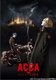 『ACCA(アッカ)13区監察課』TVアニメ化メインスタッフ&キャスト決定 原作者&監督コメントとPV第1弾も到着