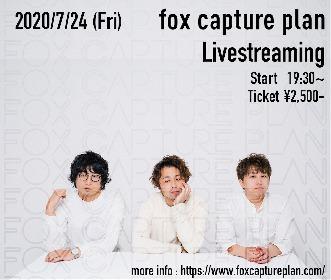 fox capture plan、バンド初の無観客ライブ配信の開催が決定 新曲のリリースを記念してプレイリストを公開