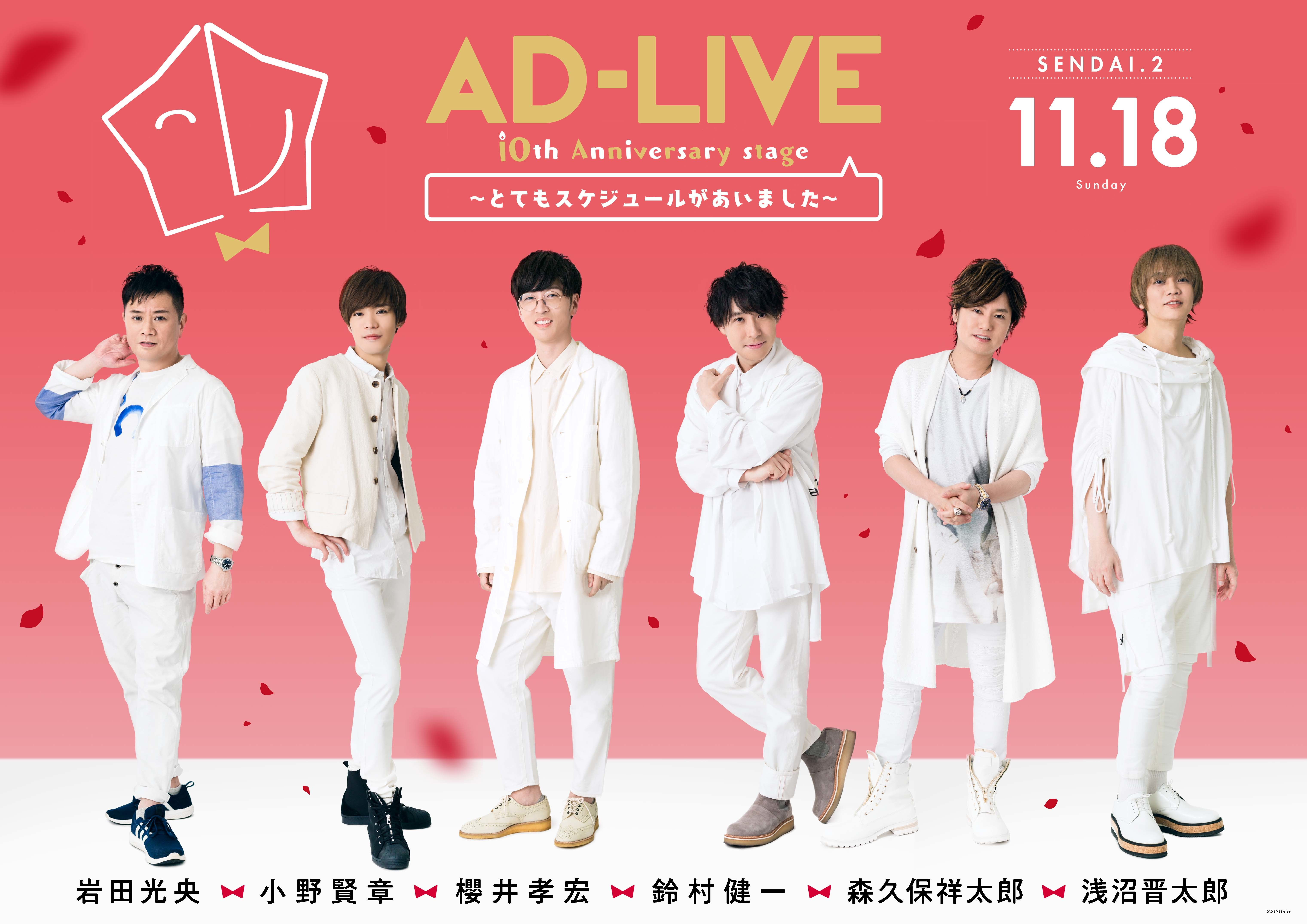 (C)AD-LIVE Project