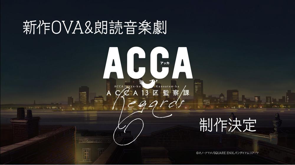 新作朗読音楽劇『ACCA13区監察課 Regards』告知 (C)オノ・ナツメ/SQUARE ENIX,ACCA製作委員会