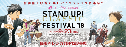 BSフジが「STAND UP! CLASSIC FESTIVAL」特番をTV放送