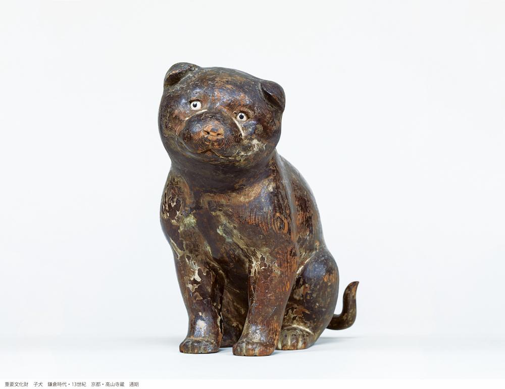 重要文化財 子犬 鎌倉時代 13世紀 京都・高山寺 通期