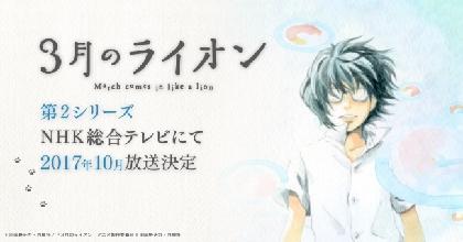 TVアニメ『3月のライオン』第2シリーズが10月から放送へ 第1シリーズの再放送も