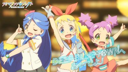 アイマリンプロジェクト第四弾「DEEP BLUE SONG」のアニメーションMV前編公開 内田彩・内田真礼・佐倉綾音らが出演
