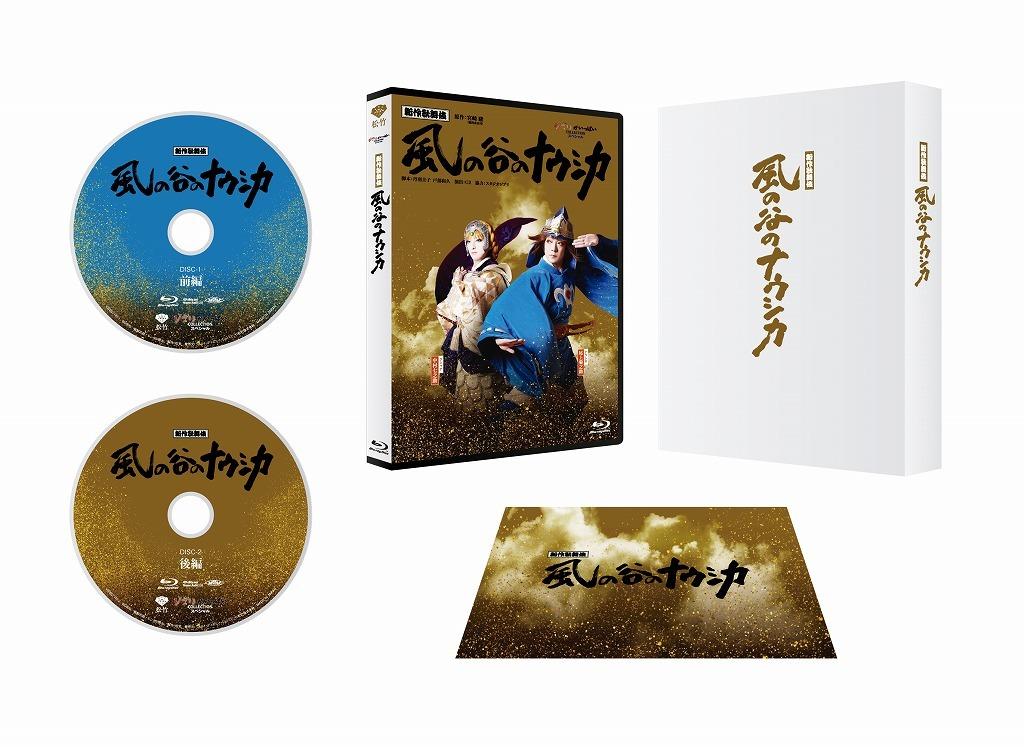 新作歌舞伎『風の谷のナウシカ』 BD三方背ケース写真  (C)松竹株式会社