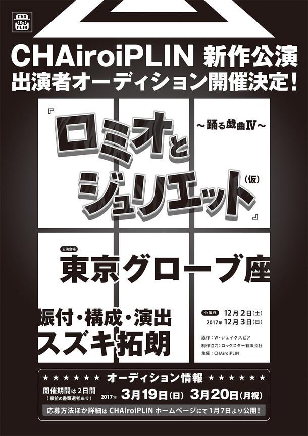 CHAiroiPLIN「ロミオとジュリエット(仮)~踊る戯曲Ⅳ~」仮チラシ
