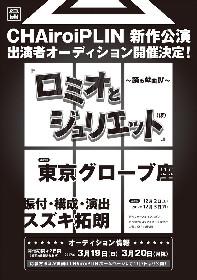 CHAiroiPLINが東京グローブ座に初進出、「踊る戯曲」最新作に「ロミジュリ」