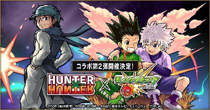 アニメ『HUNTER×HUNTER』と『モンスターストライク』のコラボ第2弾が決定