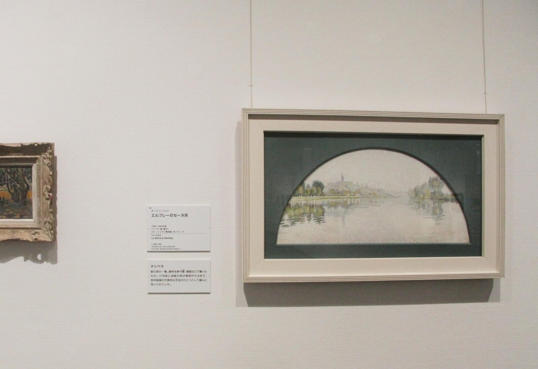 ポール・シニャック《エルブレーのセーヌ河》1888-1889年頃 カミーユ・ピサロ美術館蔵