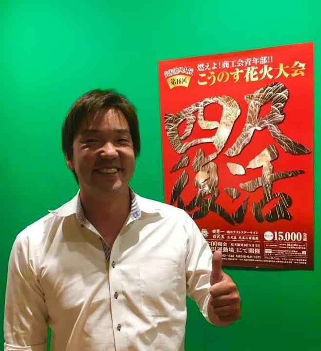 こうのす花火大会実行委員長の島村さん
