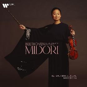 ヴァイオリニスト・五嶋みどりがベートーヴェンのヴァイオリン協奏曲を初録音、10月に世界発売が決定