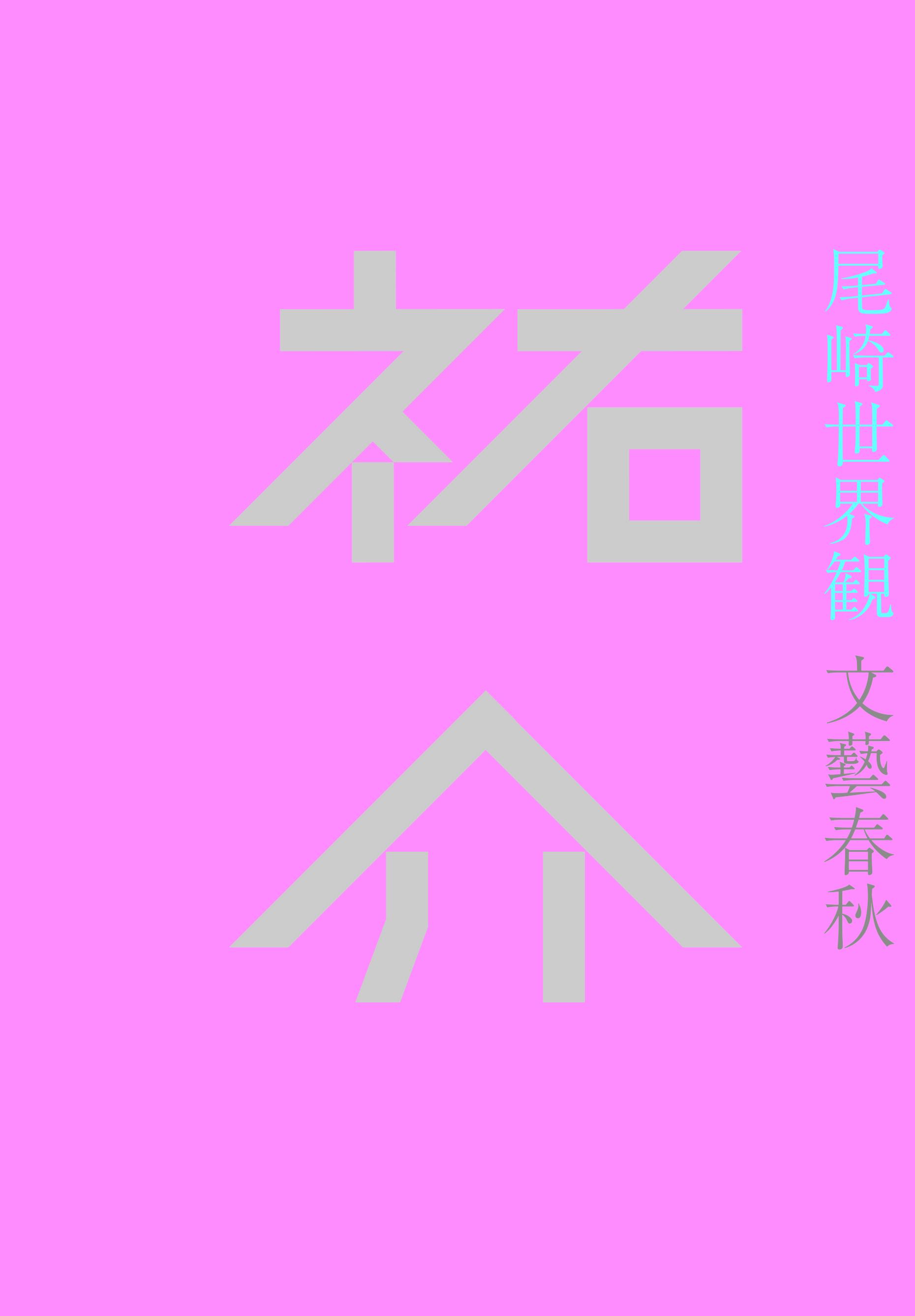 画像】尾崎世界観×ピース又吉 小説『祐介』刊行記念トークイベント ...