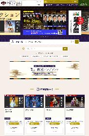 松竹公式動画配信サービス「歌舞伎オンデマンド」のサイトがオープン