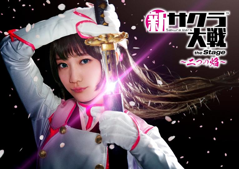 舞台『新サクラ大戦 the Stage ~二つの焔~』ティザービジュアル ORIGINAL (C)SEGA(C)SEGA / エイベックス・ピクチャーズ