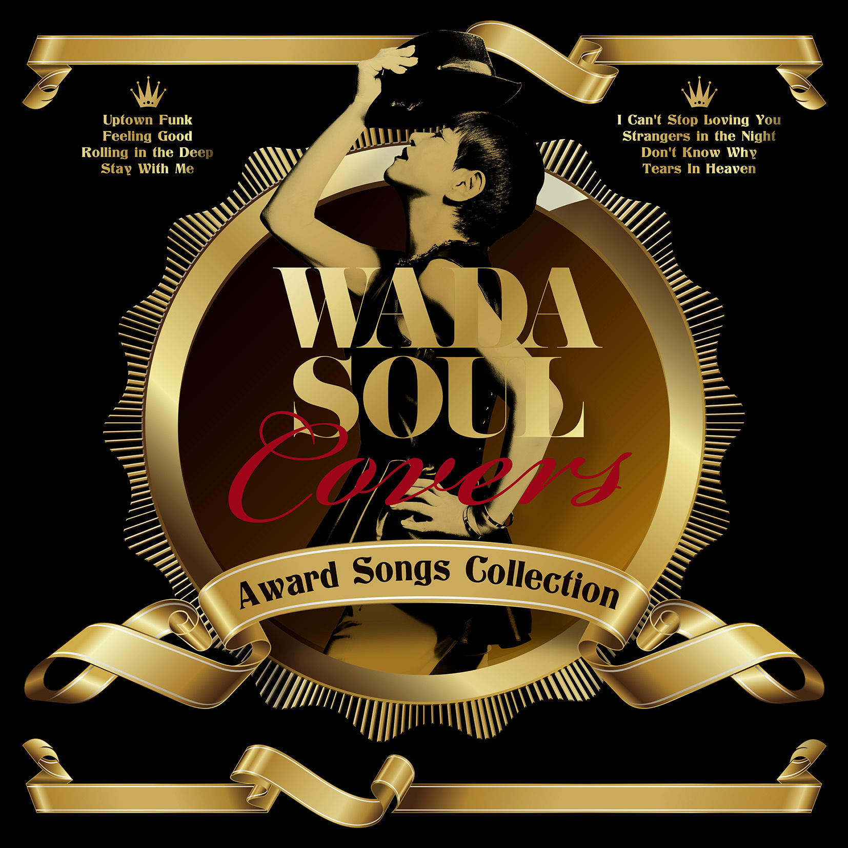 和田アキ子『WADASOUL COVERS ~Award Songs Collection』