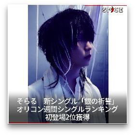 そらる、MIYAVI vs KREVA vs 三浦大知など【12/4(火)オススメ音楽記事】