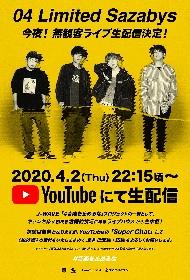04 Limited Sazabys「#音楽を止めるな」、今夜ライブハウスからの無観客ライブを生中継