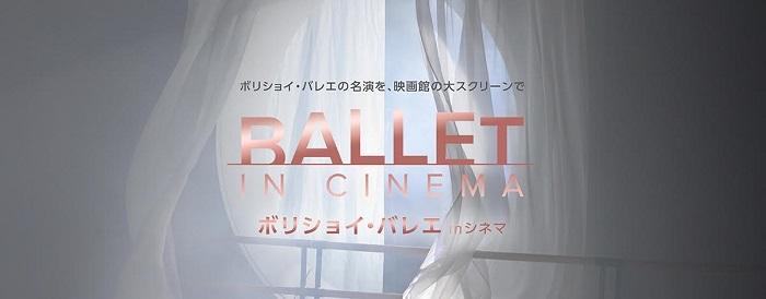 『ボリショイ・バレエ inシネマ Season2020-2021』