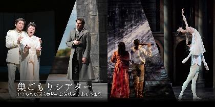バレエ『ロメオとジュリエット』、オペラ『ウェルテル』など追加配信4作品が決定 新国立劇場「巣ごもりシアター」