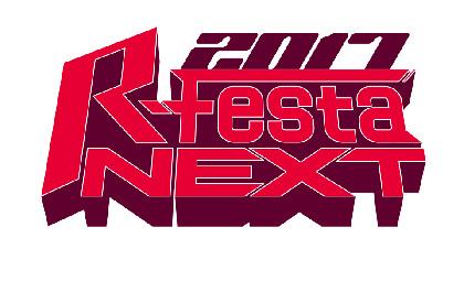 Ken The 390、Creepy Nutsら出演でヒップホップイベント『R-Festa』が復活