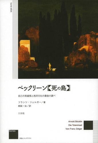三元社公式サイトより(http://www.sangensha.co.jp/)