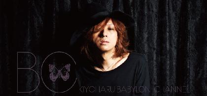 清春の公式チャンネル「BABYLON CHANNEL」開局、初回ゲストはlynch.葉月