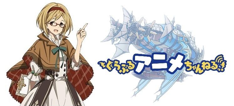 (c)アニメ「グランブルーファンタジー」製作委員会
