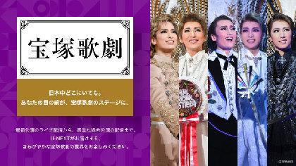 宝塚歌劇の特設サイトがU-NEXTでオープン 星組 東京宝塚劇場公演を皮切りに全編ライブ配信を実施