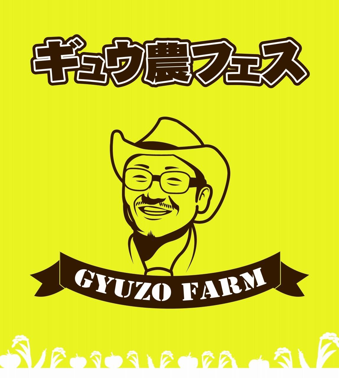 『ギュウ農フェス』