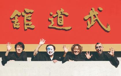 ニューロティカ、初の日本武道館公演100日前にサブスク解禁