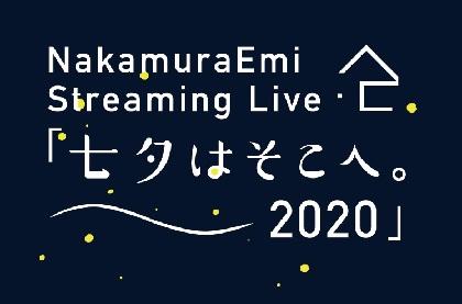 NakamuraEmi、毎年恒例の七夕ライブを無観客による配信ライブでイープラス Streaming+にて開催決定