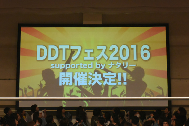 「DDTフェス2016 supported by ナタリー」発表の様子。(写真提供:DDTプロレスリング)