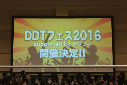 DDTプロレスによる音楽イベント開催、出演者は「未定」