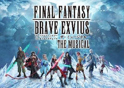 『FINAL FANTASY BRAVE EXVIUS』が2020年3月にミュージカル化決定
