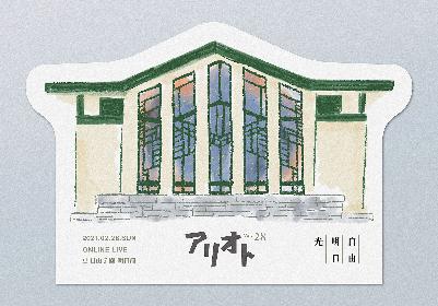 塩塚モエカ、南壽あさ子出演 『アリオト』初の配信公演の開催が決定