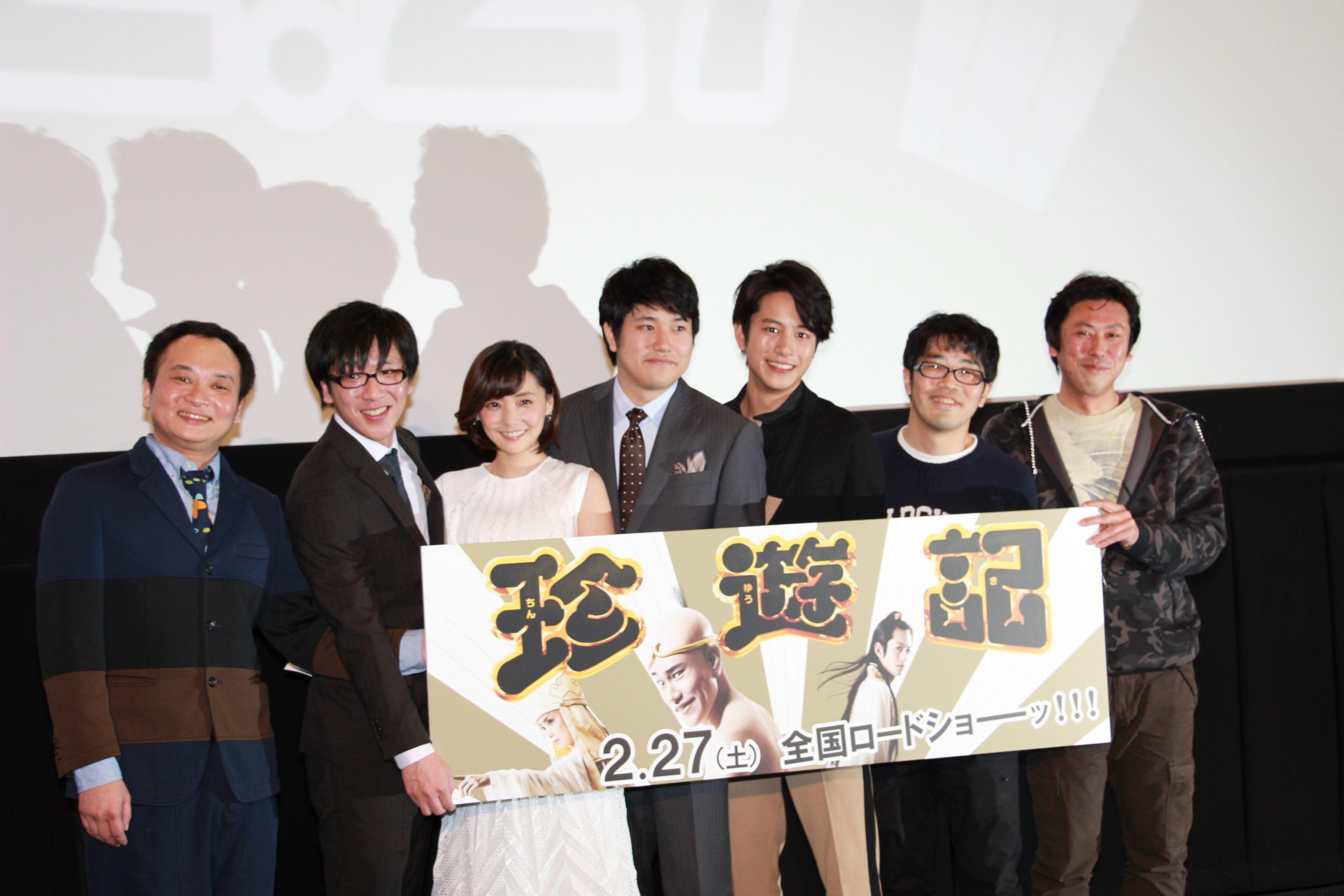 左から、アイアム野田、おおかわら、倉科カナ、松山ケンイチ、溝端淳平、無関係の鈴木拓、山口雄大監督