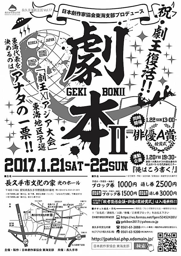 日本劇作家協会東海支部プロデュース『劇本Ⅱ』チラシ表
