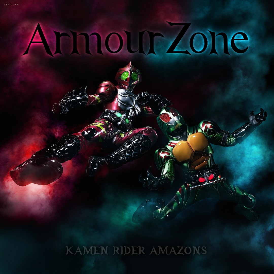 「Armour Zone」 ©2016「仮面ライダーアマゾンズ」製作委員会 ©石森プロ・東映