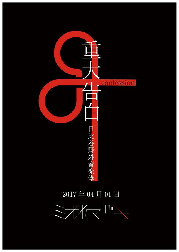 ミオヤマザキ「ワンマンスレ『重大告白』」ロゴ