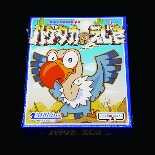 ハゲタカのえじき (c)DEAR SPIELE