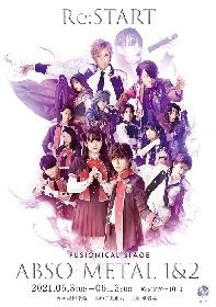 銀岩塩『ABSO-METAL Re:START1&2』メインビジュアルが公開